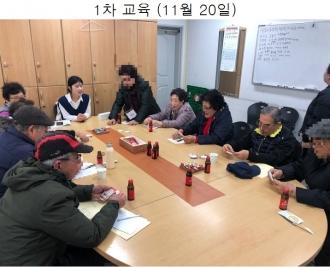 2019년 11월 노인생명지킴이단 역량강화 교육